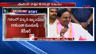 KCR Announces TRS Party Manifesto in Telangana Bhavan | CVR News - CVRNEWSOFFICIAL