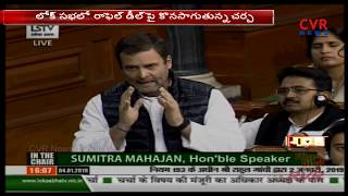 Rahul Gandhi Speech on Rafale Deal in Lok Sabha LIVE | CVR NEWS - CVRNEWSOFFICIAL
