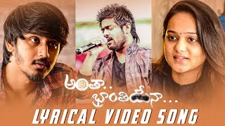 Antha Branthiyenaa Lyrical Video Song || Telugu Short Film 2019 - YOUTUBE