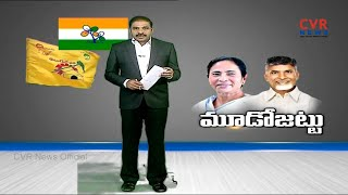 మూడో జట్టు : Mamata Banerjee Invites AP CM Chandrababu for Anti NDA Rally on Jan19 | CVR News - CVRNEWSOFFICIAL