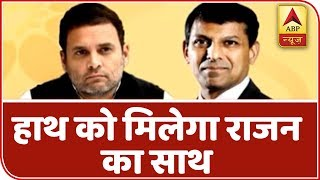 Congress to take help of former RBI governor Raghuram Rajan in drafting 2019 manifesto - ABPNEWSTV