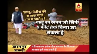 Ghanti Bajao: Employment snatched from sand mining workers in Bihar, investigation report - ABPNEWSTV