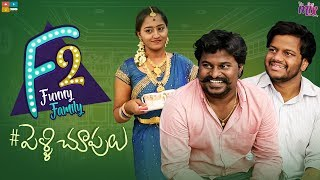 Pelli Choopulu | E 1 | F2 - Funny Family | The Mix By Wirally - YOUTUBE