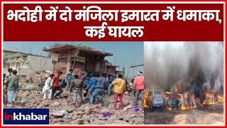 Explosion at Carpet Factory in UP's Bhadohi | भदोही में दो मंजिला इमारत में धमाका, कई घायल - ITVNEWSINDIA