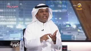 تركي السلطان : اتحاد القدم يصرف للمدرب السعودي مكافآت مالية شهرية