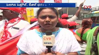 CPI protests hike in Fuel Prices   Visakhapatnam   CVR News - CVRNEWSOFFICIAL