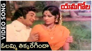 Oh Lammi Tikkaregindaa Song | Yamagola Songs | NTR | Jayapradha | Telugu Old Hit Songs - RAJSHRITELUGU