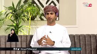 من عمان | الأحد 6 سبتمبر 2020