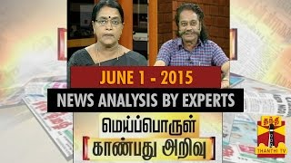 Meiporul Kanbathu Arivu 01/06/2015 Thanthi Tv Morning Newspaper Analysis
