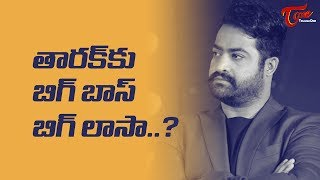 Better, NTR Shouldn't Do Bigg Boss #FilmGossips - TELUGUONE