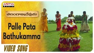 Palle Pata Bathukamma Video Song || Telangana Devudu Songs || Srikanth, Sangitha ||  Harish Vadthya - ADITYAMUSIC