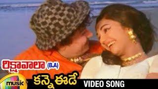 MGR Hit Songs | Kanne Eede Video Song | Rikshawala BA Movie Songs | MGR | Manjula | Mango Music - MANGOMUSIC