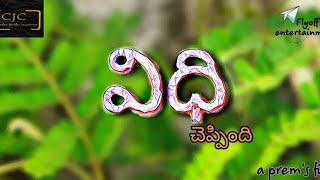 VIDHI // Telugu shortfilm // A Prem's Film - YOUTUBE