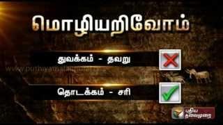 Mozhi Arivom 14-10-2015 – Puthiya Thalaimurai Tv Show