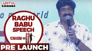 Raghu Babu Speech @ Raja The Great Pre Release || Raja The Great | RaviTeja, Mehreen - ADITYAMUSIC