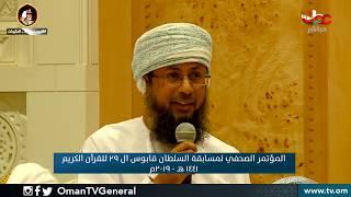 تسجيل المؤتمر الصحفي لإعلان نتائج مسابقة السلطان قابوس للقرآن الكريم في نسختها الـ 29