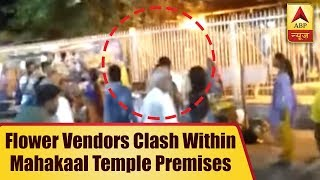 Ujjain: Flower vendors clash within Mahakaal temple premises - ABPNEWSTV