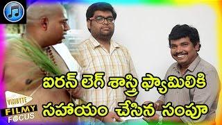 Sampoornesh Babu helps Iron Leg Sastry Family