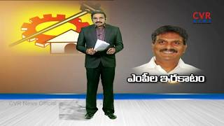 ఎంపీల ఇరకాటం : TDP MPs Boycotted Meeting with Railway Officials | CVR News - CVRNEWSOFFICIAL
