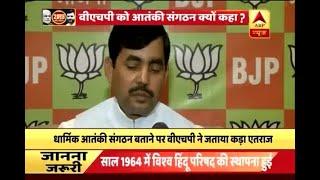 Kaun Jitega 2019: BJP rejects CIA's report claiming VHP a terrorist organisation - ABPNEWSTV