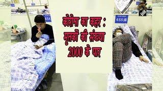 video : चीन में जानलेवा कोरोनावायरस के मृतकों की संख्या 2000 के पार