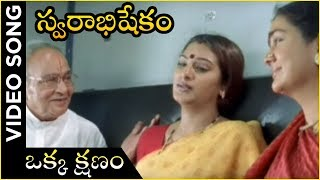 Swarabhishekam Movie Song | Okka Kshanam | K. Viswanath | Srikanth | Laya | Sivaji - RAJSHRITELUGU