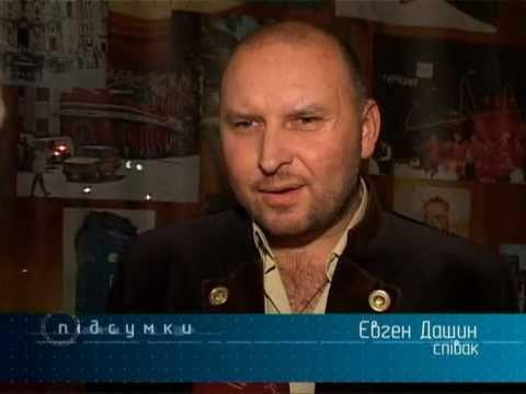 Євгеній Дашин. Вечірка журналу