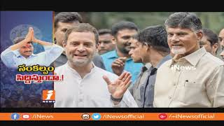 YS Jagan Praja Sankalpa Yatra Impacts On AP Politics In Upcoming Election? | Spot Light | iNews - INEWS