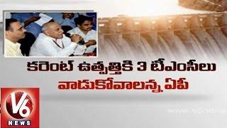 Krishna River board held a meet with two Telugu state Power Ministers - V6NEWSTELUGU