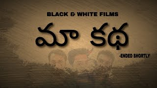 MA KATHA(మా కథ) || telugu short film 2018 || BLACK & WHITE FILMS - YOUTUBE
