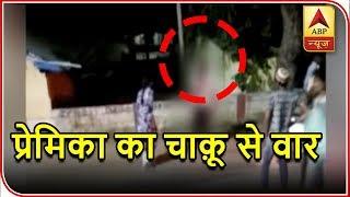 Namaste Bharat: Girl stabs her boyfriend in Maharashtra - ABPNEWSTV