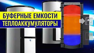 Накопительные буферные емкости Vailant allSTOR для системы отопления