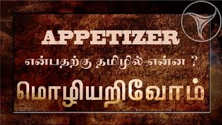 "Mozhi Arivom 02-10-2015 ""Appetizer"" – Puthiya Thalaimurai Tv Show"
