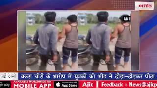 video : बकरा चोरी के आरोप में युवकों को भीड़ ने दौड़ा-दौड़कर पीटा