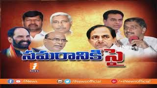 Debate On Delay in Mahakutami Seats Sharing | Mahakutami Vs TRS in Telangana Polls | P3 | iNews - INEWS