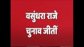 Rajasthan Assembly Election: Vasundhara Raje WINS - ABPNEWSTV