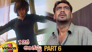 12Va Anthasthu Telugu Horror Movie HD   Ajay Devgan   Urmila   RGV  Part 6  New Telugu Horror Movies - MANGOVIDEOS
