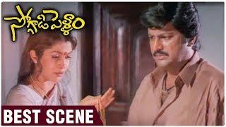 Soggadi Pellam Movie Scenes   Mohan Babu   Ramya Krishnan   Monica Bedi - RAJSHRITELUGU