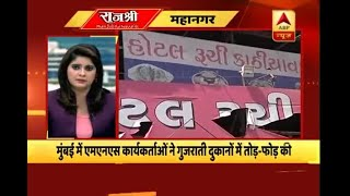 Twarit: MNS workers destroy Gujarati signboards in Mumbai - ABPNEWSTV