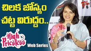 Amala Akkineni Speech at High Priestess web series Press Meet | Brahmaji | TeluguOne - TELUGUONE