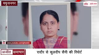 Video - यमुनानगर - 5 Months Pregnant पत्नी की हत्या करवाने का आरोपी Railway Police Sub-Inspector गिरफ्तार