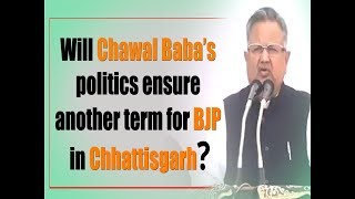 Will Chawal Baba's politics deliver Chhattisgarh to BJP again? - TIMESOFINDIACHANNEL