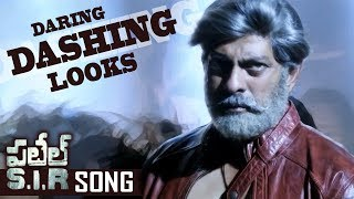 Patel Sir Movie Songs | Patel Patel Sir Song | Jagapathi Babu | TFPC - TFPC