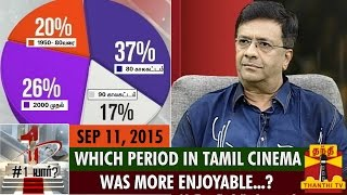 No.1 Yaaru : Which Period in Tamil Cinema was More Enjoyable…? 11-09-2015 – Thanthi TV Show