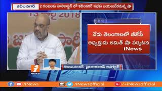 BJP Chief Amit Shah Starts Campaign Ahead Of Assembly Elections In Telangana | iNews - INEWS