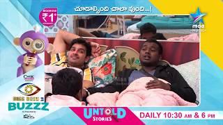 Bigg Boss Telugu: Varun | Ali | Rahul interesting conversation - MAAMUSIC