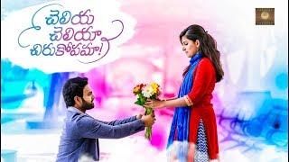 Cheliya Cheliyaa Chirukopama || Latest Telugu Short Film || Directed by Rohit - YOUTUBE