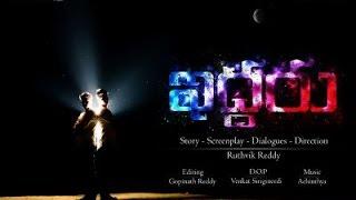 Iddaru Telugu Short Film Trailer - YOUTUBE