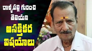 Little known facts about Rallapalli Narasimha Rao || IndiaGlitz Telugu - IGTELUGU