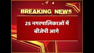 Gujarat Civic Election Result 2018: BJP leads on 25 seats, Congress on 21 - ABPNEWSTV
